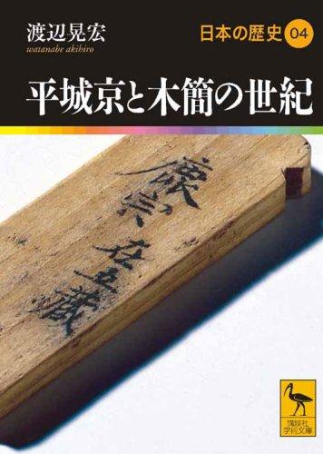 平城京と木簡の世紀 日本の歴史04 (講談社学術文庫)