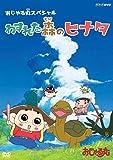 おじゃる丸スペシャル わすれた森のひなた[DVD]