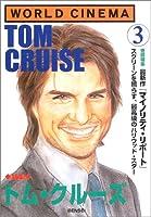 WORLD CINEMA〈3〉特集 トム・クルーズ