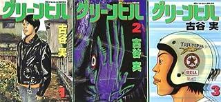グリーンヒル コミック 全3巻完結セット (ヤングマガジンコミックス)