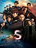 S-最後の警官- 奪還 RECOVERY OF OUR FUTURE 豪華版DVD[DVD]