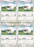 ウールー(ポケモンカードゲーム ソード&シールド 「シールド」)4枚セット
