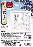 オリムパス製絲 刺し子キット 日本 文化柄 花ふきん 歌舞伎 文字 SK-392