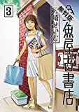 金魚屋古書店(3)【期間限定 無料お試し版】 (IKKI COMIX)