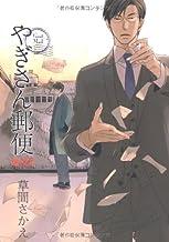 やぎさん郵便 (シトロンコミックス) (CITRON COMICS)