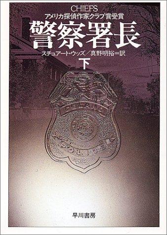警察署長〈下〉 (ハヤカワ文庫NV)