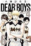 DEAR BOYS ACT4(6) (月刊少年マガジンコミックス)