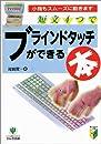 短文4つでブラインドタッチができる本―小指もスムーズに動きます