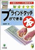 短文4つでブラインドタッチができる本―小指もスムーズに動きます (噛んで含める入門書)