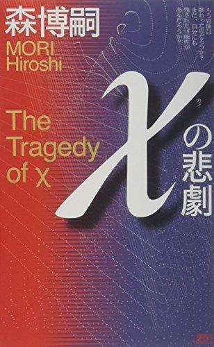 χの悲劇 (講談社ノベルス)