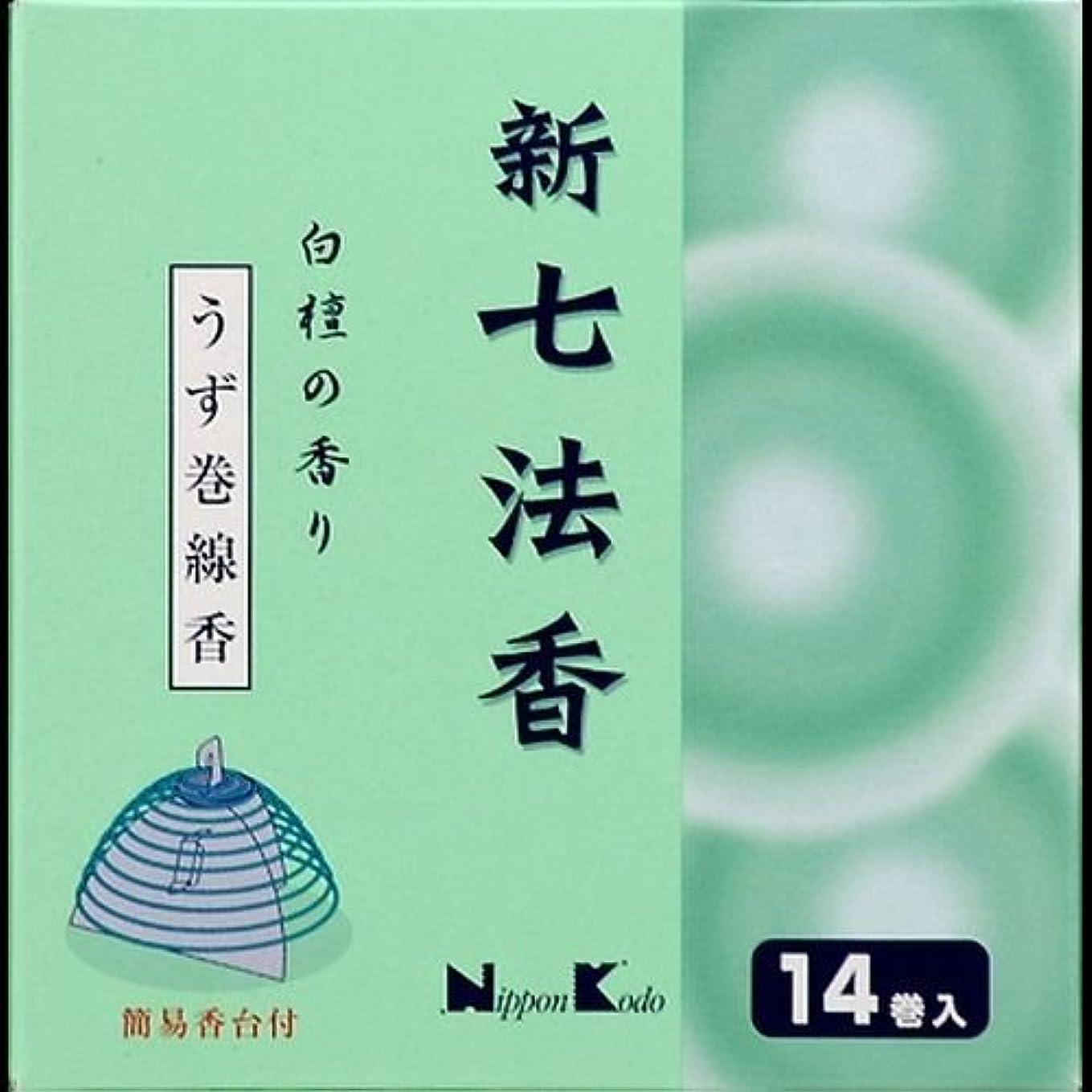 ハブ物語忠実に【まとめ買い】新七法香 白檀の香り 14巻入 ×2セット
