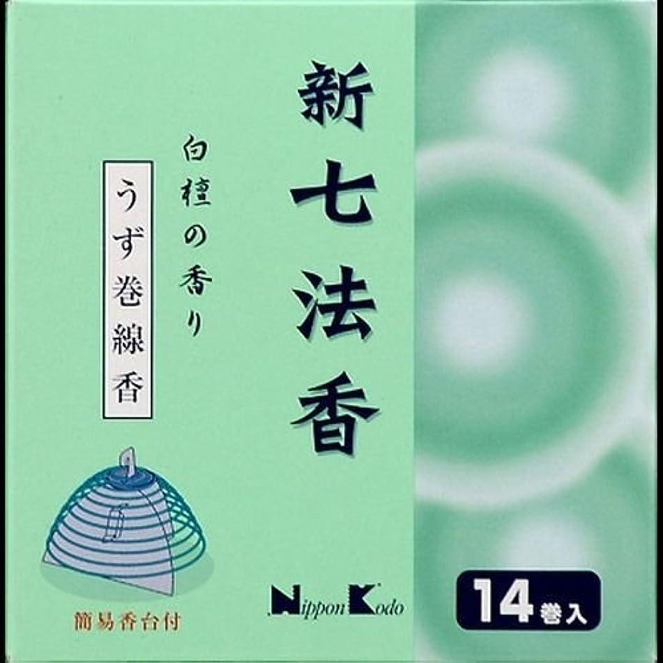 盲信本能不機嫌そうな【まとめ買い】新七法香 白檀の香り 14巻入 ×2セット