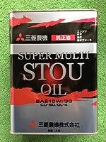 【三菱農機】純正オイル スーパーマルチストーオイル