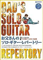 大人の趣味時間 お父さんのソロギターレパートリー 全曲TAB譜付 ~TAB譜でつま弾く名曲集~