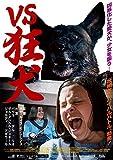 VS狂犬[DVD]