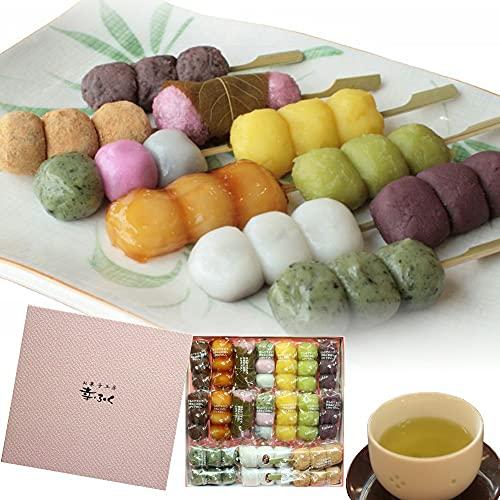 和菓子 ギフト「幸ふくだんご10種類20本【茶】」 煎茶のおまけ付