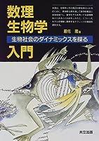 数理生物学入門―生物社会のダイナミックスを探る