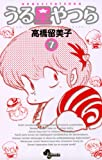 うる星やつら〔新装版〕(7) (少年サンデーコミックス)の画像