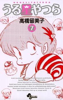 [高橋留美子]のうる星やつら〔新装版〕(7) (少年サンデーコミックス)