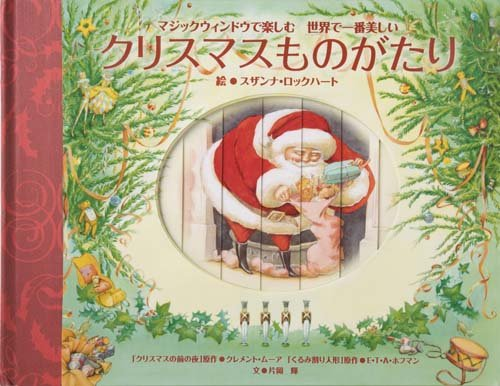 クリスマスものがたり  マジックウィンドウで楽しむ世界で一番美しい