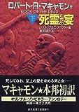 死霊たちの宴〈下〉 (創元推理文庫)