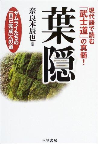 現代語で読む「武士道」の真髄!葉隠―サムライたちの「自己完成」への道の詳細を見る