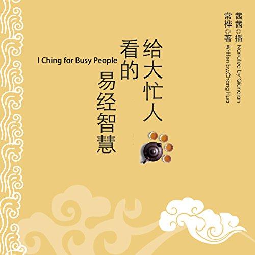 给大忙人看的易经智慧 - 給大忙人看的易經智慧 [I Ching for Busy People] cover art