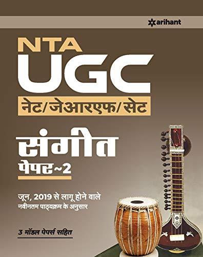 NTA UGC NET Sangeet Paper 2 2020
