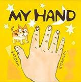 My Hand (English Edition)