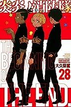 炎炎ノ消防隊 コミック 1-28巻 全28冊セット