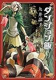ダンジョン飯 コミック 1-9巻セット