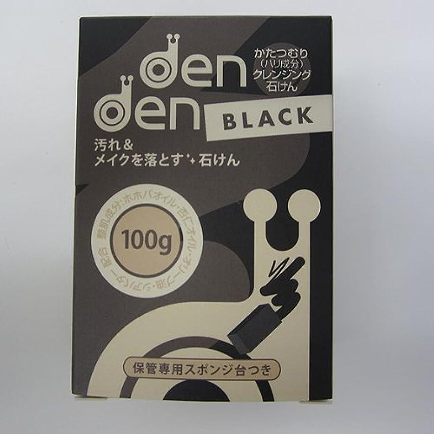 死すべき適性迷路DenDen かたつむりクレンジング石けん デンデンブラック