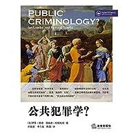 Public Criminology ?(Chinese Edition)