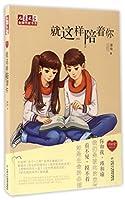 """《儿童文学》金牌作家书系·徐玲""""我的爱""""系列:就这样陪着你"""
