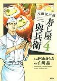 元祖江戸前 寿し屋與兵衛(4) (アクションコミックス)