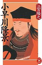 表紙: 小早川隆景 (学研M文庫) | 江宮隆之