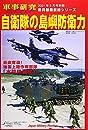 自衛隊の島嶼防衛力 2021年 05 月号: 軍事研究 別冊