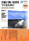 災害に強い社会をつくるために ― 科学の役割・大学の使命 (早稲田大学ブックレット<「震災後」に考える>)