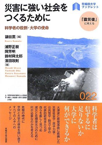 災害に強い社会をつくるために ― 科学の役割・大学の使命 (早稲田大学ブックレット<「震災後」に考える>)の詳細を見る