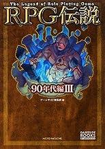 RPG伝説 ‾90年代編III‾ (GAME SIDE BOOKS)