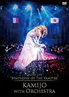 """Dream Live """"Symphony of The Vampire"""" KAMIJO with Orchestra (通常盤) [DVD]"""