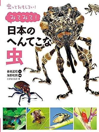 みてみて! 日本のへんてこな虫 (虫っておもしろい!)