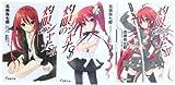 灼眼のシャナS 文庫 1-3巻セット (電撃文庫)