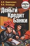 Dengi, kredit, banki: otvety na ekzamenatsionnye voprosy. Korotkevich A.I.