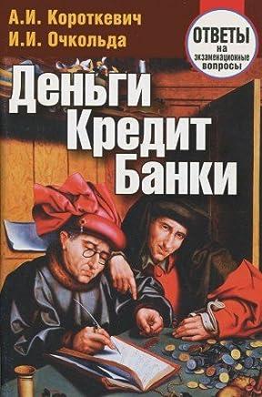 Dengi, kredit, banki: otvety na ekzamenatsionnye voprosy. Korotkevich A.I. : B�cher