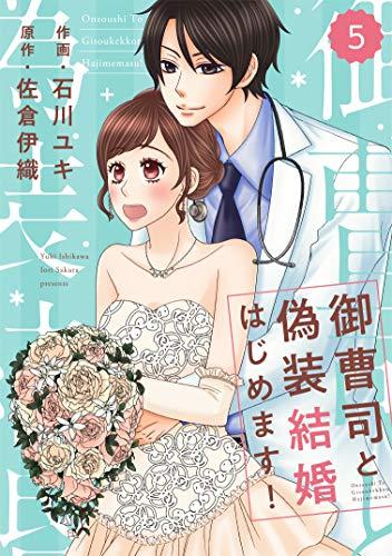 comic Berry's 御曹司と偽装結婚はじめます!(分冊版)5話 (Berry's COMICS)