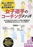 正しい声がけ・伝え方で実力を伸ばす! 女子選手のコーチングメソッド (コツがわかる本!)
