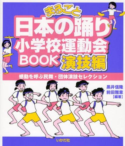 まるごと日本の踊り小学校運動会BOOK 演技編の詳細を見る