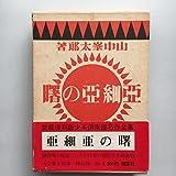 亜細亜の曙 (1970年) (愛蔵復刻版少年倶楽部名作全集)