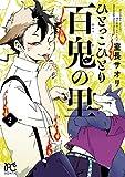 ひとっこひとり百鬼の里 2 (ボニータ・コミックス)